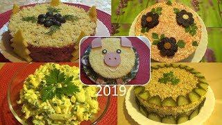 5 самых вкусных салатов на Новый 2019 год