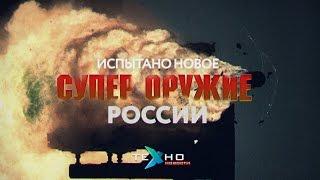 Испытано новое супер-Оружие России (Техно.Новости)