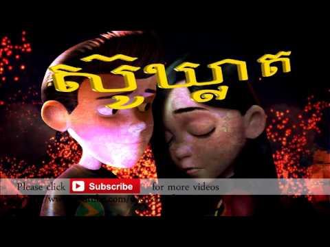 Khmer New Song 2016 sur klat   Vong Dara Ratanak
