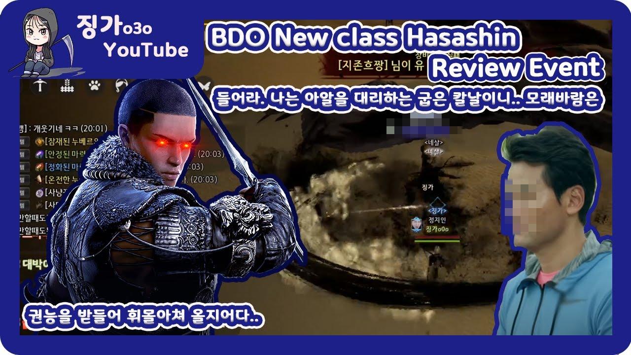 """검은사막[BDO][징가ㅇ3ㅇ]-징가의 """"하사신""""[BDO New Class """"Hasashin"""" Review Event][Eng Subtitles]"""