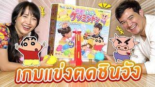 ซอฟรีวิว-เกมแข่งตดชิงจัง-ตด-ตบ-บอล-【-crayon-shin-chan-farting-party-game-】