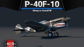 P-40F-10 Warhawk ОРИЕНТИРОВАННОСТЬ НА ЗАПАД в War Thunder