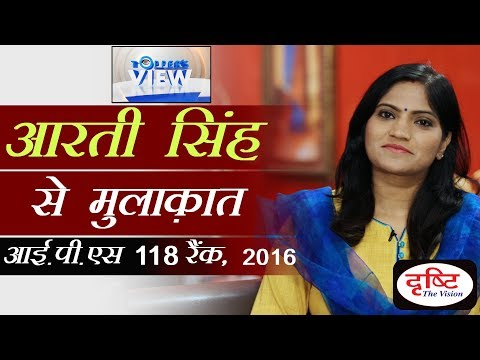 IPS Arti Singh Interview- UPSC IAS exam preparation by Rank 118
