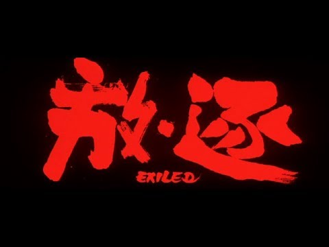 Exiled (Fong Juk)    OST