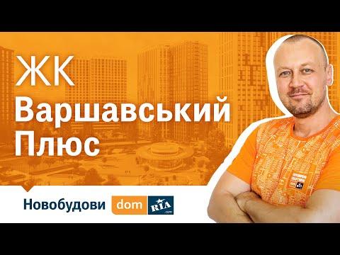 """Відеоогляд ЖК """"Варшавський плюс"""""""