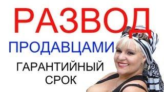 Покупателей считают ЛОХАМИ - Гарантийный срок!(, 2013-01-26T18:57:14.000Z)