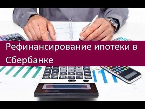 Рефинансирование ипотеки в Сбербанке. Преимущества программы