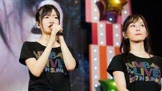 神戸ワールド記念ホールにて「NMB48 LIVE 2017 in Summerサササ サイコ」が開催された。アンコールでは、6月に行われたAKB48の「第9回49thシングル選抜総選挙」の ...
