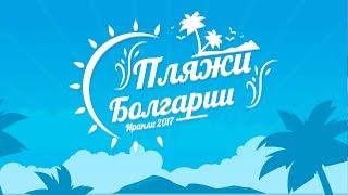 видео Лучшие курорты Болгарии (Топ-3)