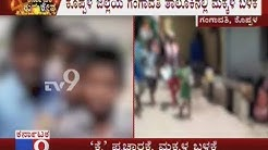 Rs 20 Given To Children By Congress For Campaigning In Gangavathi