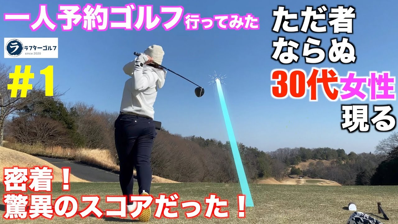 一人 で ゴルフ
