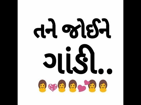 New Gujarati Whatsapp Status Gujarati Love Quotes 14 Hd Youtube