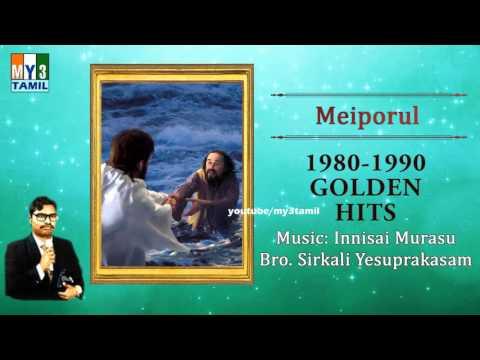 Meiporul | SIRKALI YESUPRAKASAM HITS | JESUS SONGS
