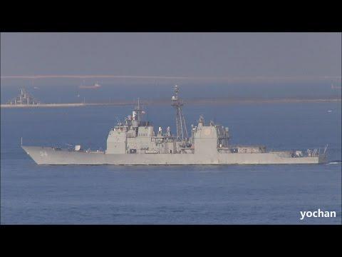 Guided Missile Cruiser of United States Navy.Ticonderoga-class: USS ANTIETAM (CG 54)