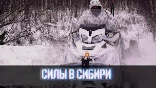 Военная приемка. Силы в Сибири