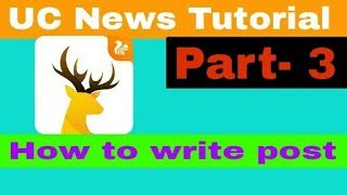 UC news tutorial Part-3 || How to write post