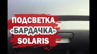 Подсветка бардачка (перчаточного ящика) Хендай Солярис (Hyundai Solaris)