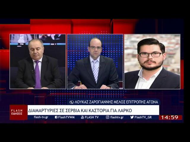 Διαμαρτυρίες σε Σέρβια και Καστοριά για ΛΑΡΚΟ