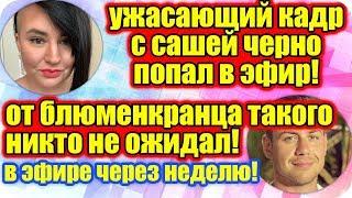 Дом 2 Новости ♡ Раньше Эфира 27 мая 2019 (27.05.2019).