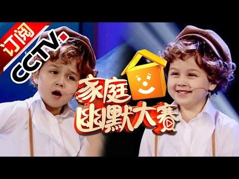 《CCTV家庭幽默大赛 第二季》 20160228 | CCTV