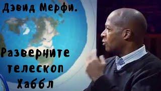Дэвид Мерфи. Разверните телескоп Хаббл. (русский перевод)