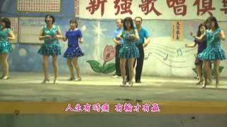 新強歌舞 - 追幸福