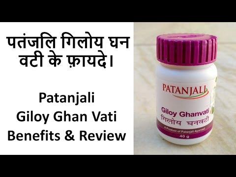 Patanjali Giloy Ghan Vati Benefits & Review | पतंजलि गिलोय घन वटी के फ़ायदे।