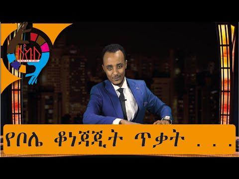Ethiopia ꟾꟾ የቦሌ