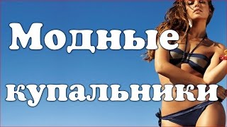 Модные купальники 2016(Летний сезон начинается с пляжа. А значит, нужно подобрать соотетствующий модный купальник. На видео предст..., 2016-05-12T15:14:07.000Z)