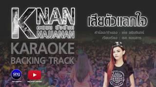 เสียตัวแลกใจ : คาราโอเกะ KARAOKE 「Sound Backing Track」