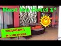Вся правда про отель Must Sea Hotel 3* (о. Пхукет, Таиланд)! Подробный отзыв об отеле!