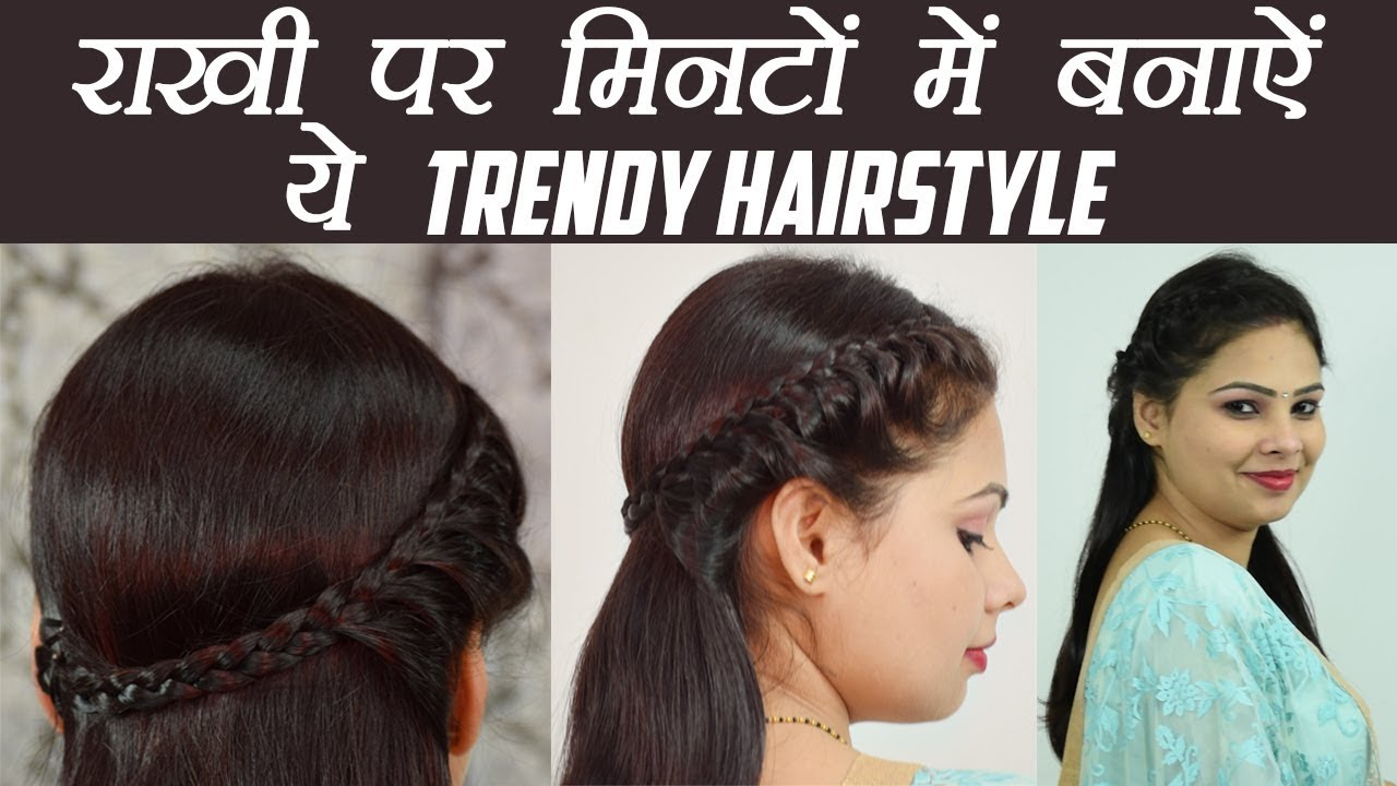 Hairstyle French Braid Half Up Tutorial Raksha Bandhan Hair Style Boldsky Youtube