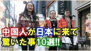 【海外の反応】日本を観光した中国人の語る日本の魅力!『日本に来て驚...