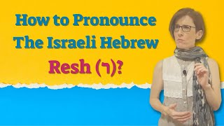 How to Pronounce the Hebrew Resh (ר) | UlpaNoya