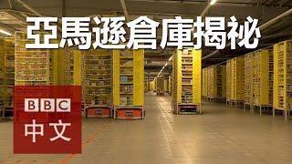 亞馬遜倉庫揭秘:機器人的力量