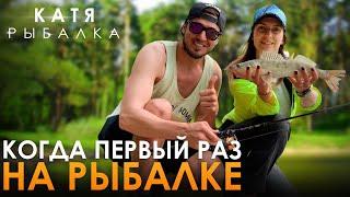 ПЕРВЫЙ РАЗ НА РЫБАЛКЕ! Моя миссия выполнена, человек, что в жизни не ловил рыбу, захотел на рыбалку!