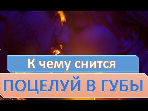 К чему снится поцелуй в губы | СОННИК