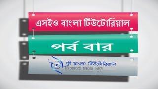 SEO Bangla Tutorial (Part-12)
