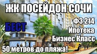 Новостройки Сочи: ЖК Посейдон - купить квартиру в 50 метрах от моря!(, 2016-08-24T14:17:13.000Z)