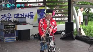 나팔수품바 아산 신정호 공연   김수희  멍애  아주좋…