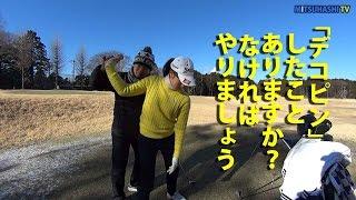 「ダフりを防ぐ」切り返しにおける右手の使い方【冬季キャンプ⑥】 thumbnail