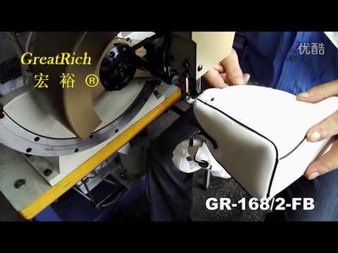 GR-168 2FB Машина для производства сумок