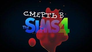 видео Як убити Симов в Sims 3