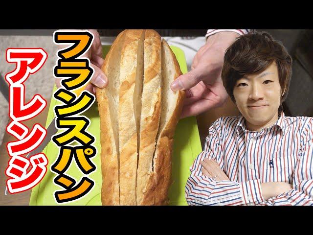 セイキンおすすめ!フランスパンの食べ方。