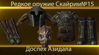 Редкое оружие : Skyrim. №15 Доспех Азидала
