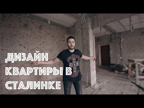Дизайн квартиры в сталинке. Как будет выглядеть готовый интерьер