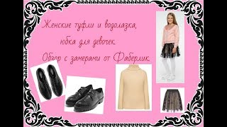 Обзор с замерами от Фаберлик. Женские полуботинки Adele и водолазка, юбка для девочек.