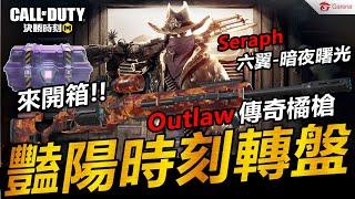 【決勝時刻M】抽爆豔陽時刻轉盤-新傳奇狙擊橘槍Outlaw開箱  | CODM | Call of Duty Mobile