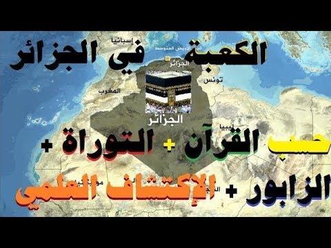 مكة الحقيقية في الجزائر  أو بكة القرآن العلم أكد ما في القرآن و الزابور و التوراة و كل الكتب المنزلة