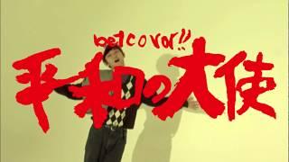 betcover!!  /  平和の大使 - Peace Ambassadors - thumbnail